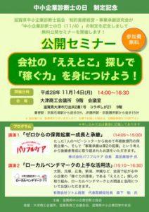 2016_seminar-s1
