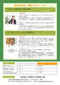 2016_seminar-s2